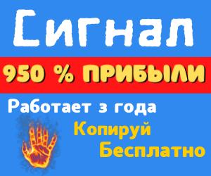 сигнал 950 %